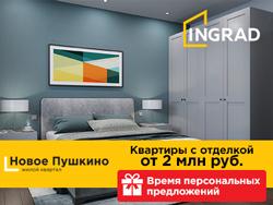 ЖК «Новое Пушкино» — новый корпус в продаже! Квартиры с отделкой и без